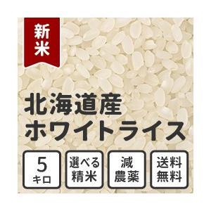 【新米・送料無料】ギフト(熨斗)対応 北海道産ホワイトライス(5kg) 白米/玄米/無洗米 【放射能検査済】 whitefood