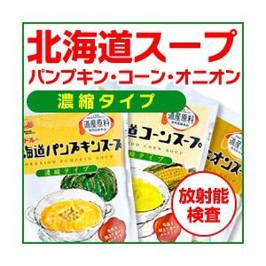 北海道スープ(濃縮タイプ)【道産原料】パンプキン・コーン・オニオン