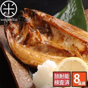 魚業界で最もあんしんな放射能検査をした魚セット 8品目 ホワイトフードの魚セット|whitefood