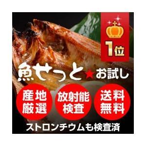 魚介 お試し 魚セット 4品目 真ほっけ アジ 紅鮭 鮭フレーク 送料無料 ストロンチウム検査済み 放射能検査済み|whitefood