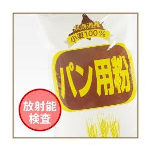 北海道産こむぎ粉 1kg☆強力粉(パン用粉) 北海道産小麦100%☆ 放射能検査し出荷 検出限界値0.5ベクレル/kg以下で不検出を確認|whitefood