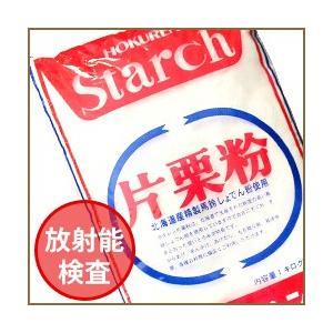 北海道産 片栗粉 1kg 放射能検査し出荷 検出限界値0.5ベクレル/kg以下で不検出を確認|whitefood