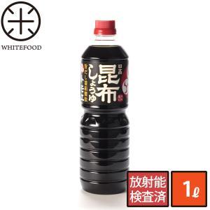 北海道産 日高昆布しょうゆ 1リットル|whitefood