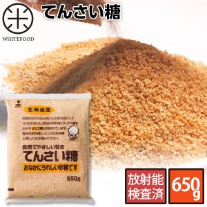 北海道産てんさい糖(砂糖)700g 放射能検査し出荷 検出限界値0.5ベクレル/kg以下で不検出を確認