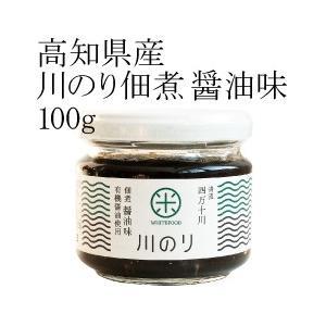 高知県産 川のり佃煮 醤油味 100g 無添加 放射能検査済|whitefood