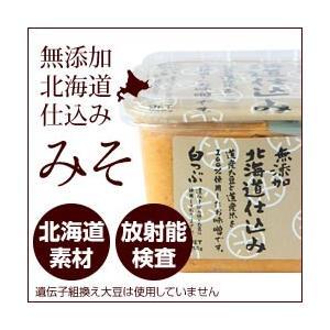 北海道大豆100% 無添加みそ 白つぶ 750g 放射能検査し出荷 検出限界値0.5ベクレル/kg以下で不検出を確認|whitefood