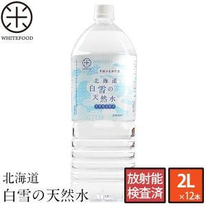 平成の名水百選 北海道 白雪の天然水 2L×12本  放射能検査済  ストロンチウム検査済|whitefood