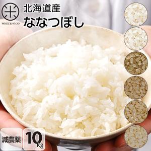 平成29年産新米 特Aの北海道産のおいしいお米 ホワイトライ...