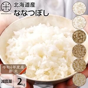 米 お米 令和2年度産 新米 北海道産 ホワイトライス 2kg ななつぼし 送料無料 放射能検査済 減農薬 玄米 白米 無洗米|whitefood