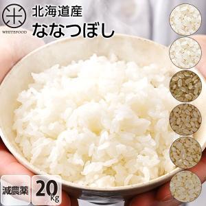 米 お米 30年度産 新米 ホワイトライス 20kg ななつぼし 送料無料 放射能検査済 減農薬 玄米 白米 無洗米|whitefood