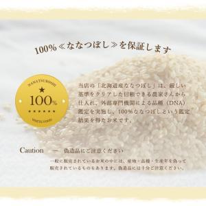 米 お米 30年度産 新米 ホワイトライス 20kg ななつぼし 送料無料 放射能検査済 減農薬 玄米 白米 無洗米|whitefood|04