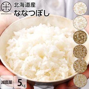 米 お米 令和2年度産 新米 ホワイトライス 5kg 送料無料 放射能検査済 減農薬 玄米 白米 無洗米|whitefood