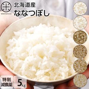 【令和2年度産米】 送料無料 北海道産 ホワイトライス減農薬米CL 5kg 無洗米・玄米・白米から選択 放射能検査済|whitefood