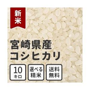 宮崎県産コシヒカリ10kg 白米 玄米 無洗米 放射能検査済|whitefood