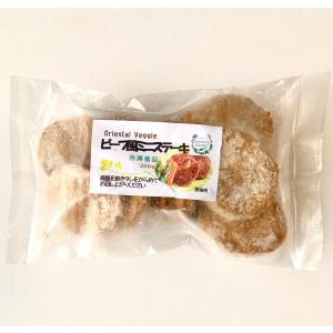 【冷凍】ひとくち植物性ビーフステーキ(牛肉風代替肉)|whitehole