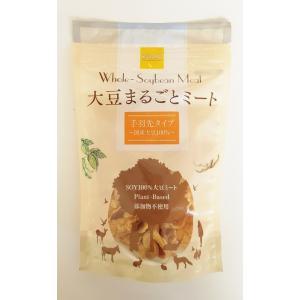 大豆まるごとミート 手羽先(国産)        80g|whitehole