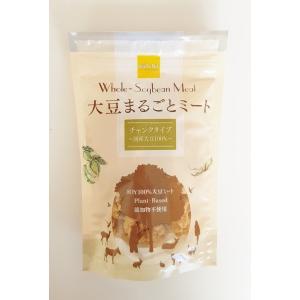 大豆まるごとミート チャンク(国産)|whitehole