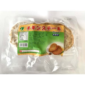 【冷凍】植物性チキンステーキ|whitehole