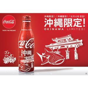 コカコーラ 250ml スリム缶ボトル 2019新作【沖縄】デザイン