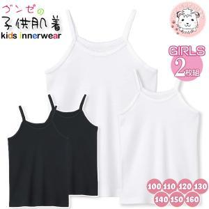 【グンゼの子供肌着】シリーズ!女の子用キャミソール2枚組。本体綿100%でお肌にやさしいやわらか肌着...