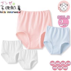 【グンゼの子供肌着】シリーズ!女の子用ショーツ2枚組。本体綿100%でお肌にやさしいやわらか肌着。抗...