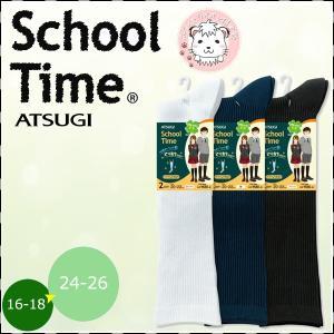 スクールソックス アツギ ATSUGI スクールタイム ハイソックス 2足組×3セット 16-18cm 18-20cm 20-22cm 22-24cm 24-26cm