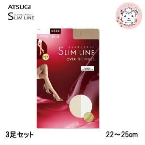 ストッキング ひざ上 アツギ ATSUGI SLIMLINE スリムライン ひざ上丈ストッキング セパレート 3足セット 22-25cm