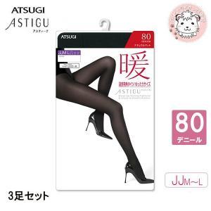 タイツ レディース アツギ (暖) ATSUGI ASTIGU アスティーグ 温感発熱タイツ 80 3足セット JJM-L