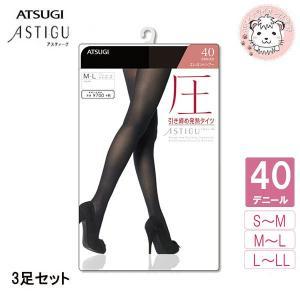タイツ レディース アツギ (圧) ATSUGI ASTIGU アスティーグ 引き締め 発熱タイツ 40 3足セット S-M M-L L-LL