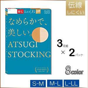 ATSUGI アツギ ATSUGI STOCKING アツギ ストッキング なめらかで、美しい。3足組×2セット/S-M/M-L/L-LL