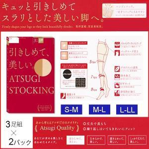 ATSUGI アツギ ATSUGI STOCKING アツギ ストッキング 引きしめて、美しい。3足組×2セット/S-M/M-L/L-LL