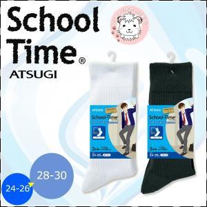 スクールソックス アツギ ATSUGI スクールタイム クルー丈ソックス 3足組×3セット 24-26cm 26-28cm 28-30cm