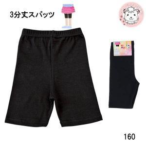 キッズ&ジュニア用の1分丈スパッツです。オーバーパンツに、下着見え防止に。無地のシンプルなデザインだ...