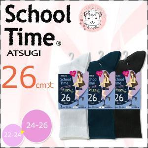 スクールソックス アツギ ATSUGI スクールタイム 26cm丈ソックス 3足組×3セット 22-24cm 24-26cm