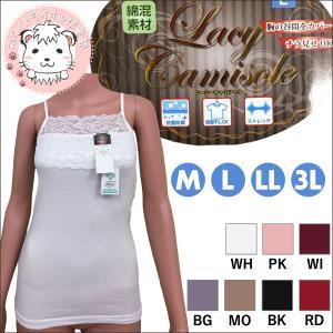 キャミソール  1-6666 胸元レース レーシーキャミソール  M L LL 3L レディース イ...