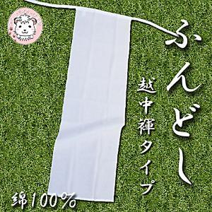 (レビューでメール便送料無料) ふんどし 褌 越中褌 タイプ 3枚セット 日本製 男性用 女性用 フリーサイズ whitelionclub