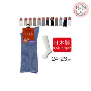 メンズ 足首 ゴムなし カラーソックス 靴下 くつ下 24-26cm メンズ 日本製 靴下 ゴムなし むくみ かゆみ アトピー 乾燥肌 介護