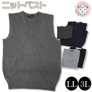 (在庫限り)ニットベスト チョッキ LL 3L メンズ ビジネス 制服 洗える ウォッシャブル 男性 スクール フォーマル