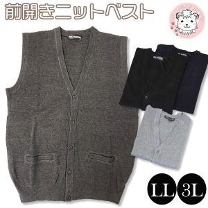 (在庫限り)ニットベスト 前開き チョッキ LL 3L メンズ ビジネス 制服 洗える ウォッシャブル 男性 スクール フォーマル
