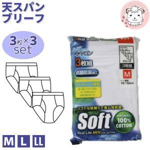 紳士 キャロンSOFT ブリーフ 3枚組×3セット M L LL 綿100% フライス パンツ ブリ...