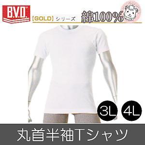B.V.D. GOLD 丸首 半袖 Tシャツ G013 3L 4L