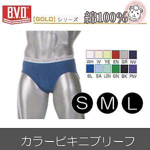 B.V.D. GOLD カラー ビキニ ブリーフ G031 S M L