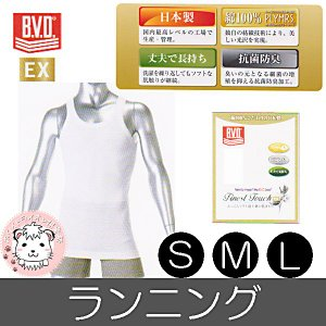 B.V.D. Finest Touth EX ランニング GN315 S M L