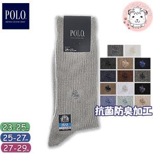 ソックス メンズ グンゼ GUNZE POLO ポロ カジュアル クルー丈ソックス 靴下 ビジネスソックス 23-25cm 25-27cm 27-29cm