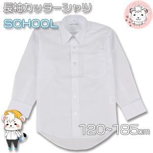 スクール シャツ 長袖 カッターシャツ 120cm-175cm|whitelionclub