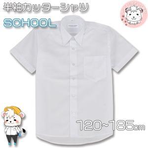 スクール シャツ 半袖 カッターシャツ 120cm-175cm|whitelionclub