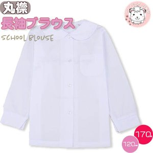 スクール シャツ 長袖 丸衿 ブラウス 120cm-170cm|whitelionclub