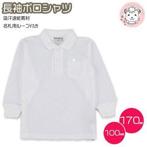 長袖 ポロシャツ 白 スクール用 男の子 女の子 キッズ ジュニア 100cm-170cm|whitelionclub