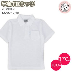 半袖 ポロシャツ 白 スクール用 男の子 女の子 キッズ ジュニア 100cm-170cm|whitelionclub