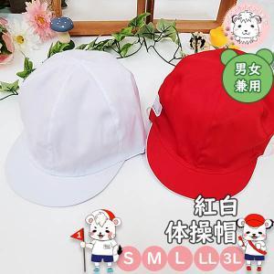 赤白帽子 紅白帽子 ツイル 体育帽子 S M L LL 3L...